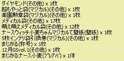 Fukuro_3